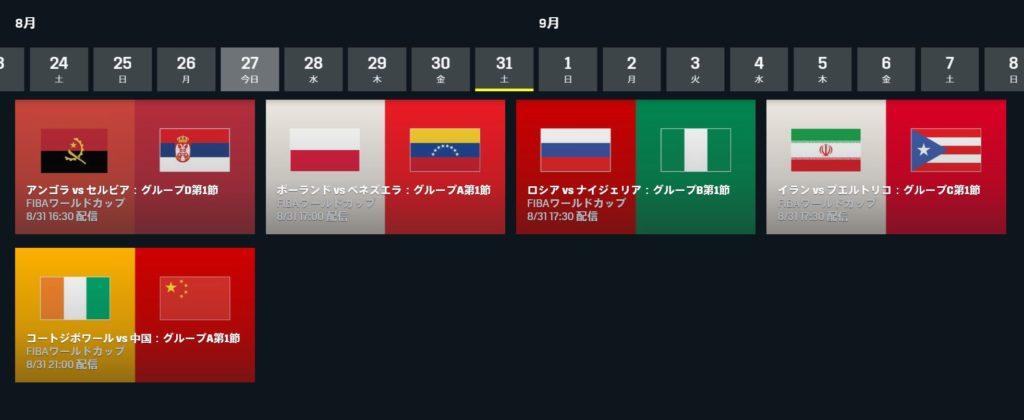 DAZNで見れるFIBAの試合一覧