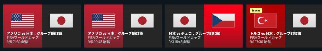 ダゾーンで見れる日本戦