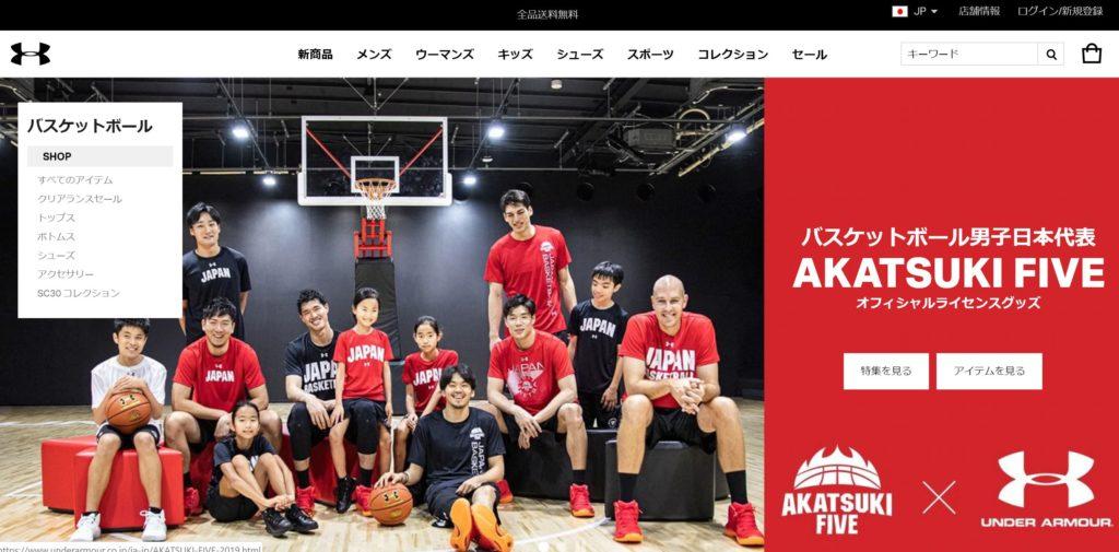 アンダーアーマー公式HPでのバスケ代表ページ
