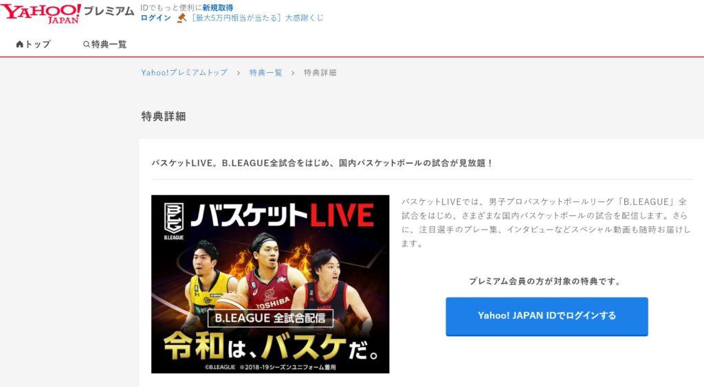 バスケットLIVE_ヤフープレミアム登録・ログイン画面