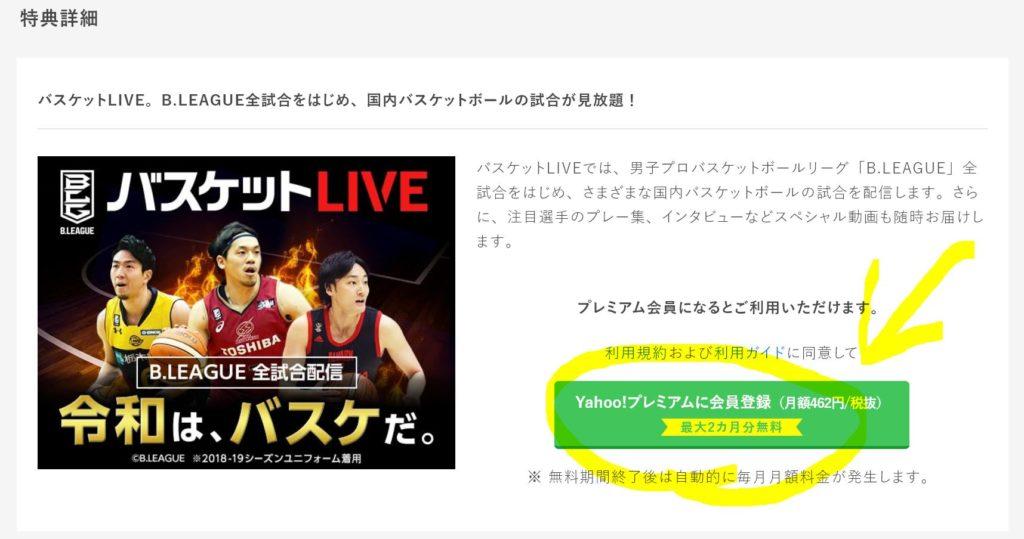 バスケットLIVE_ヤフープレミアム会員登録画面