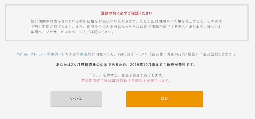 バスケットLIVE_ヤフープレミアム登録・申し込みボタン