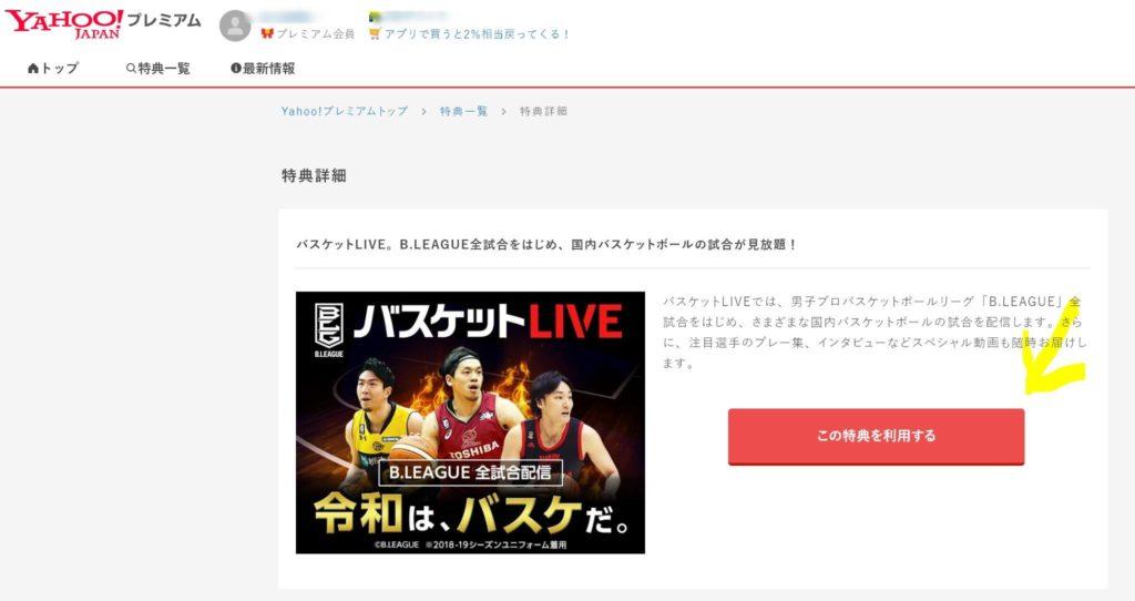 バスケットLIVE_ヤフープレミアムのバスケットLIVEトップページ