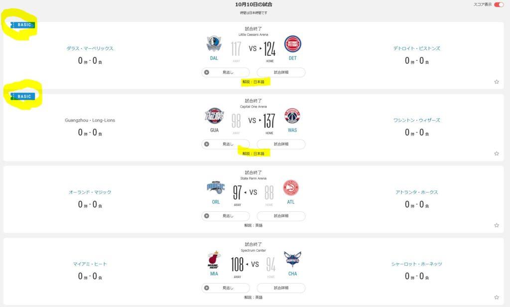 NBA Rakuten_日本語解説のある試合