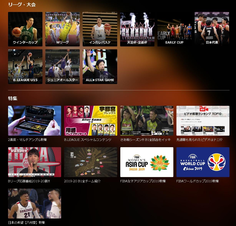 バスケットLIVEで観れるコンテンツ一覧