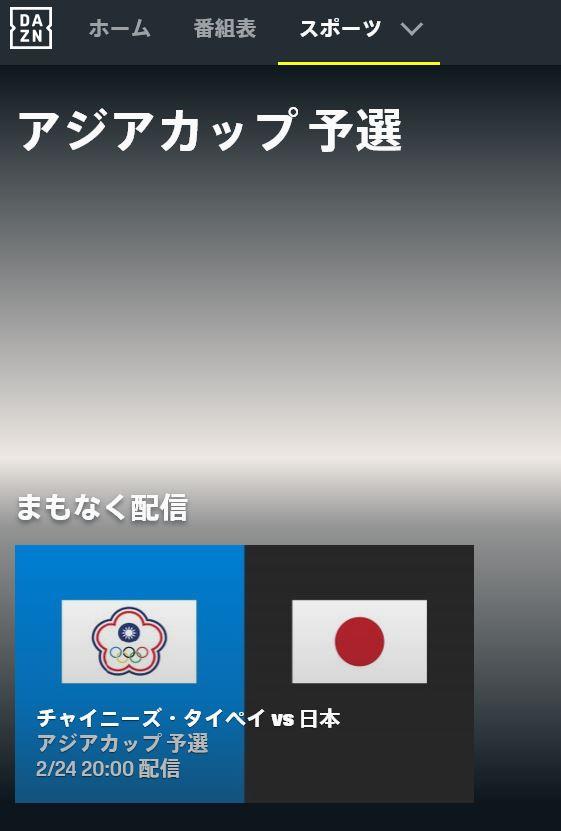 FIBAアジアカップ2021予選日本代表戦はDAZNでネットライブ中継配信予定