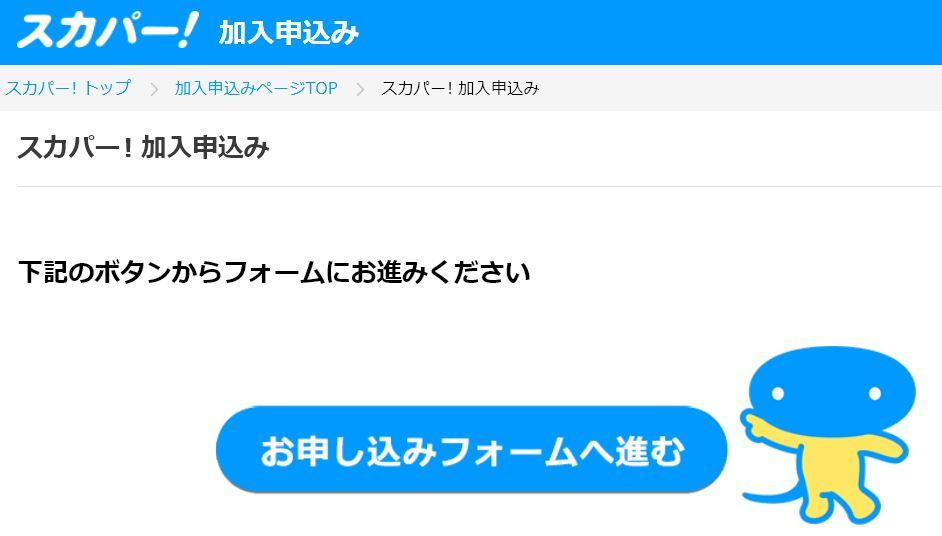 スカパー_10申し込みフォームへ進むボタン