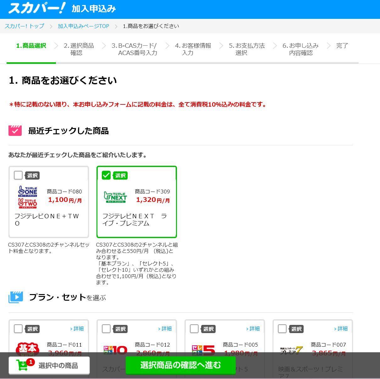 スカパー_20チャンネル選択画面
