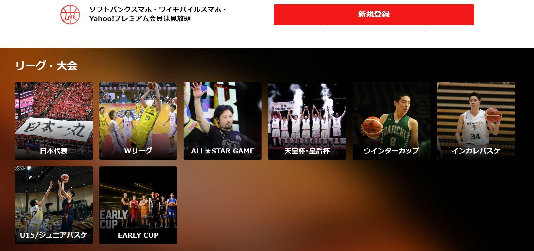 バスケットLIVEでは数多くの国内バスケの試合が配信されている