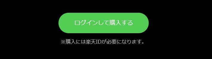 06.バスケ_NBA-Rakuten_02.ログインして購入するボタン