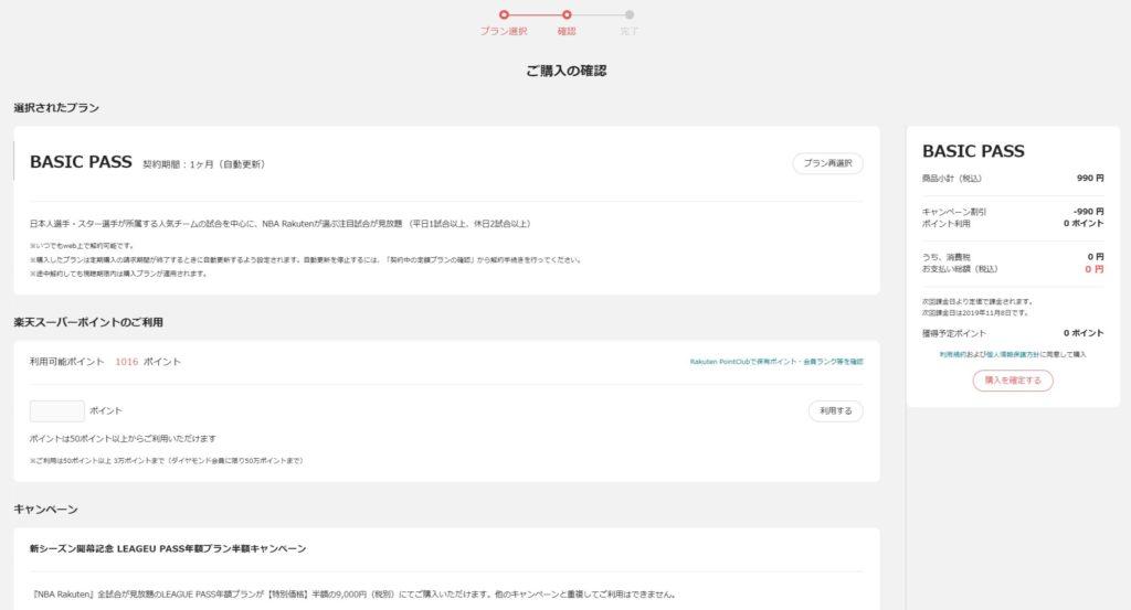 06.バスケ_NBA-Rakuten_04.プラン内容の確認画面