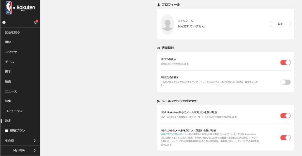 06.バスケ_NBA-Rakuten_11.解約方法_設定画面