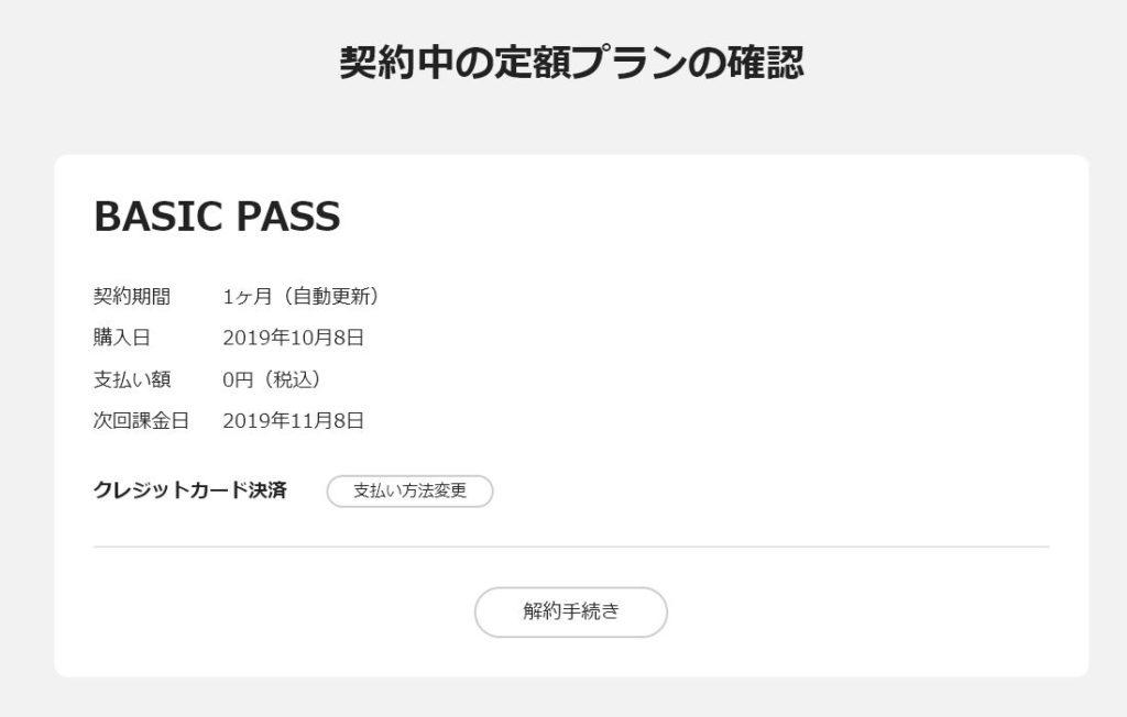 06.バスケ_NBA-Rakuten_13.解約方法_解約手続き画面