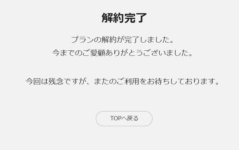 06.バスケ_NBA-Rakuten_15.解約方法_解約完了画面