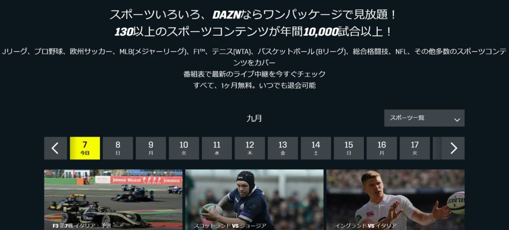 06.daznホーム画面-番組表1