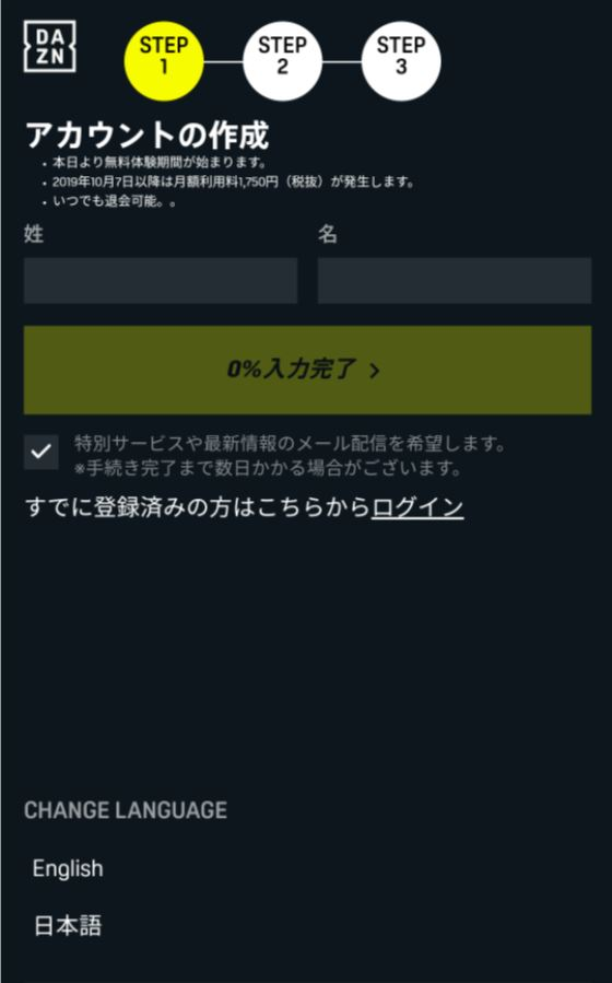 06.dazn入会方法02アカウント作成