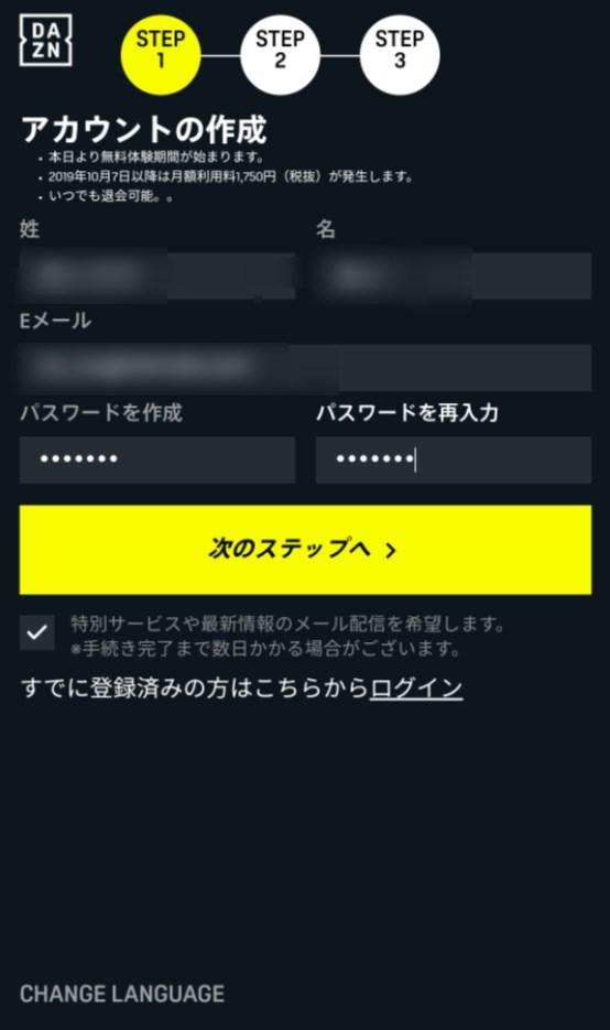 06.dazn入会方法03アカウント入力