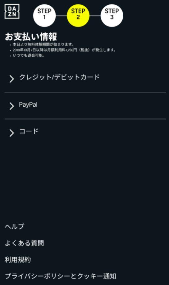 06.dazn入会方法04支払い情報1