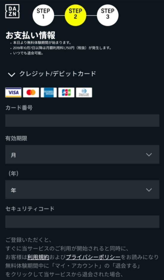 06.dazn入会方法05支払い情報2