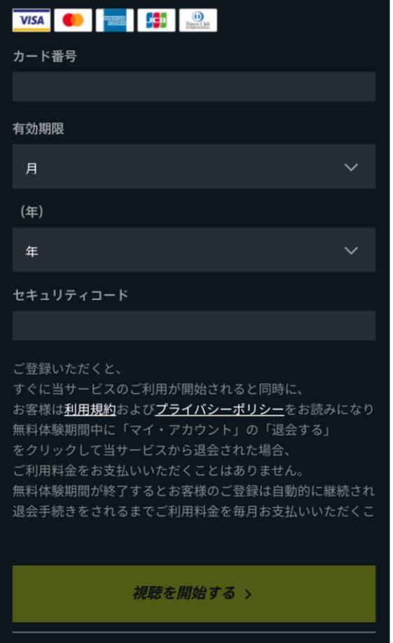 06.dazn入会方法06視聴開始ボタン
