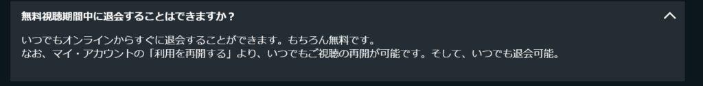 06.dazn無料期間の解約