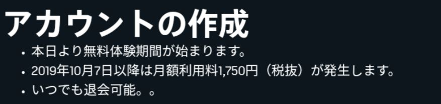 06.dazn解約日の注意