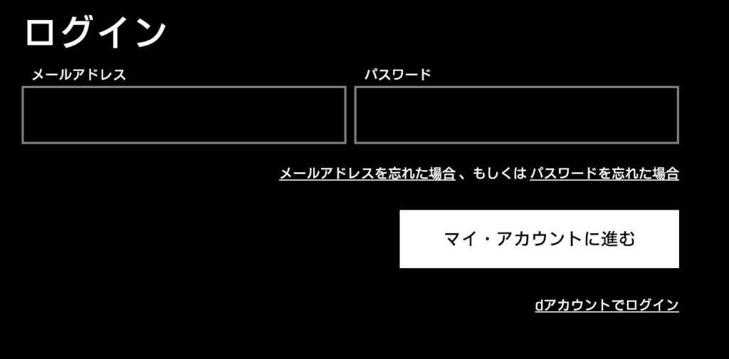06.dazn退会方法03ログイン画面2