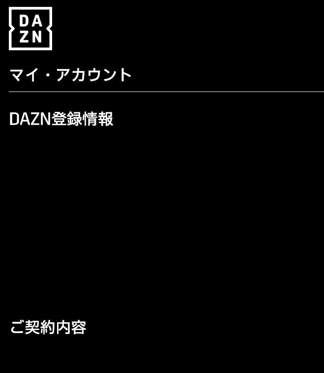 06.dazn退会方法04マイアカウント情報