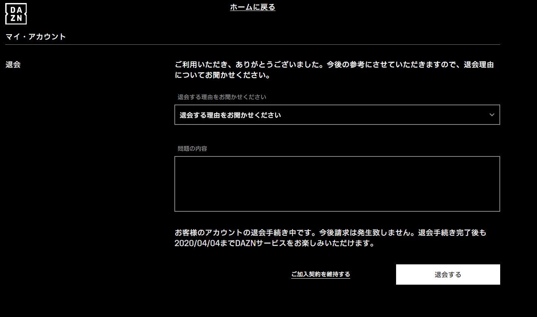 07.dazn退会方法_退会理由画面_20200401時点