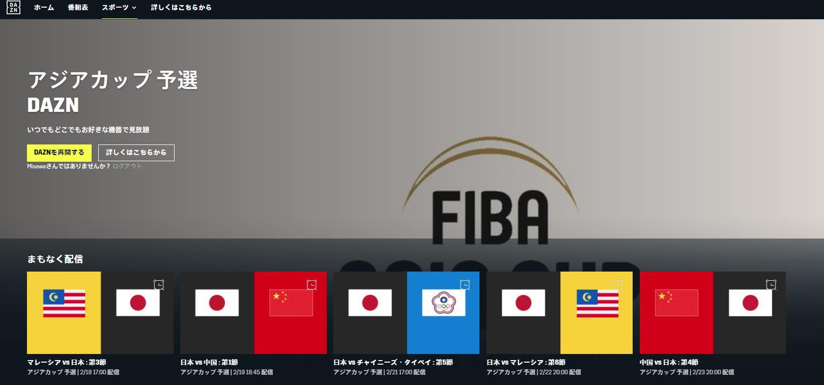 FIBAアジアカップ2021_ダゾーンで配信予定_20210210