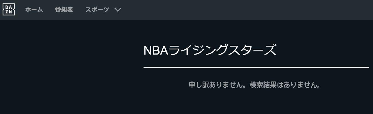 NBAライジングスターズはダゾーンで配信されない