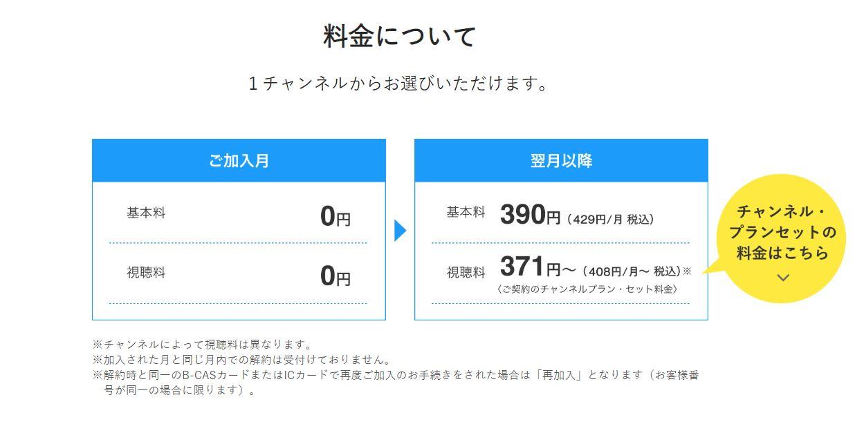 スカパーBリーグセット_02.トップ画面料金について