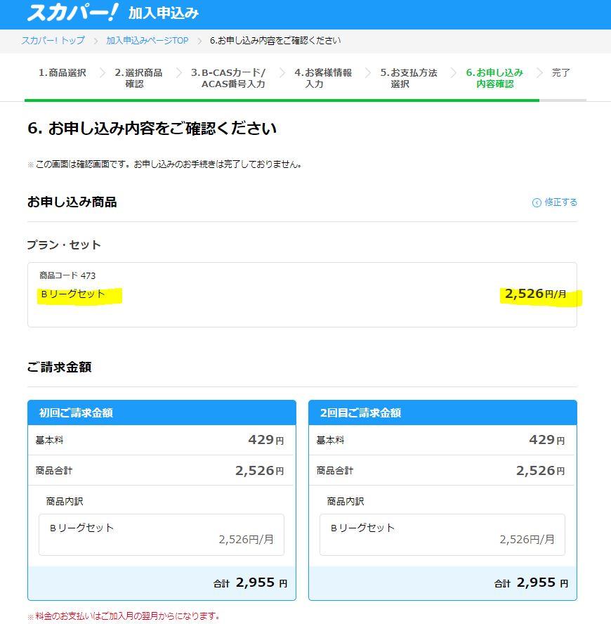 スカパーBリーグセット_07.Bリーグセット申し込み確認画面