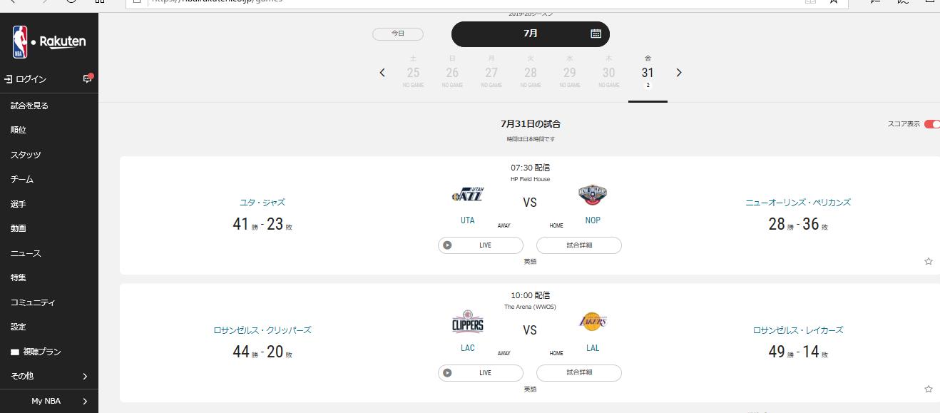 NBA再開ボストン・セルティックス試合日程