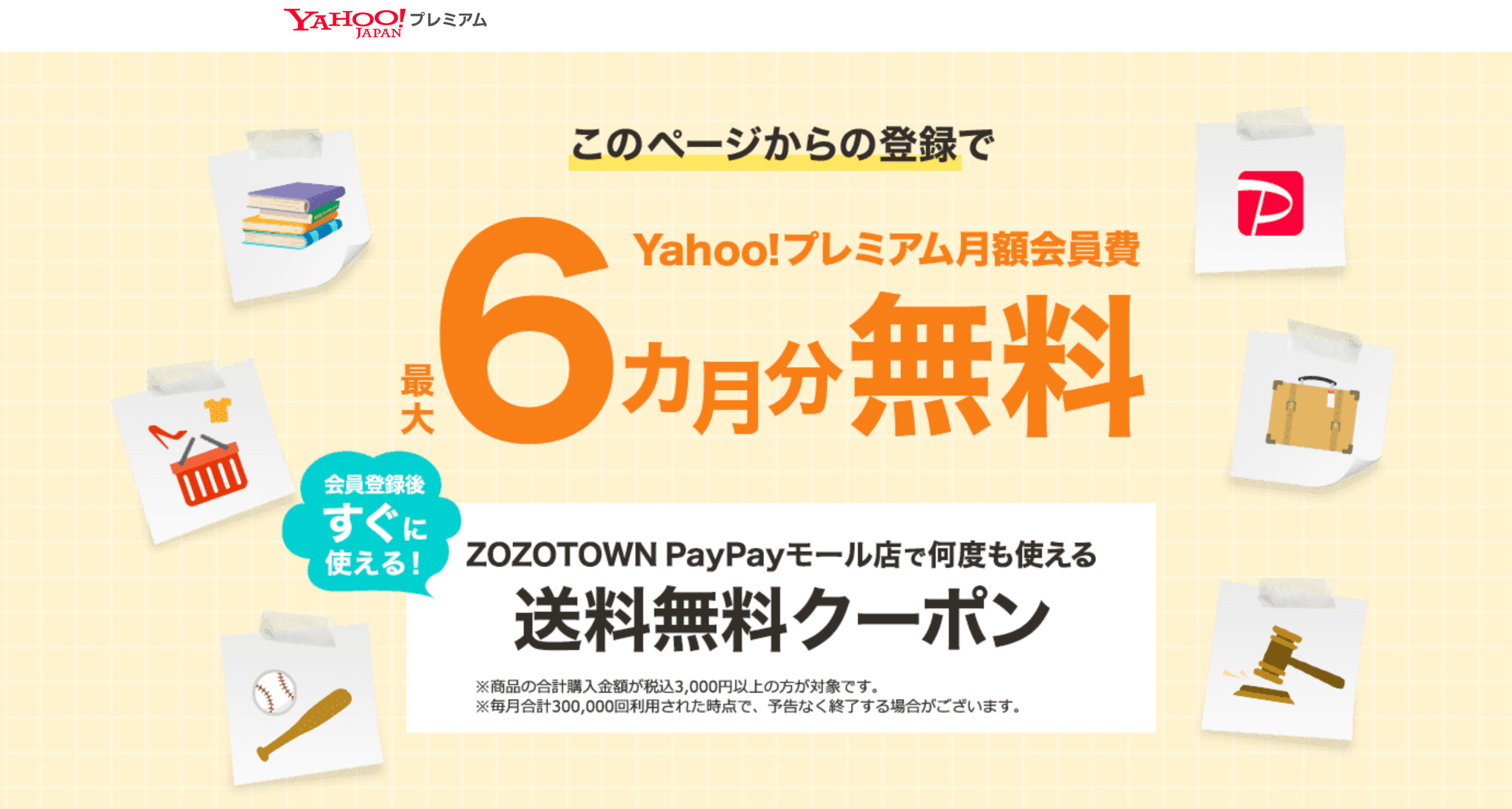 Yahoo!プレミアム会員の登録