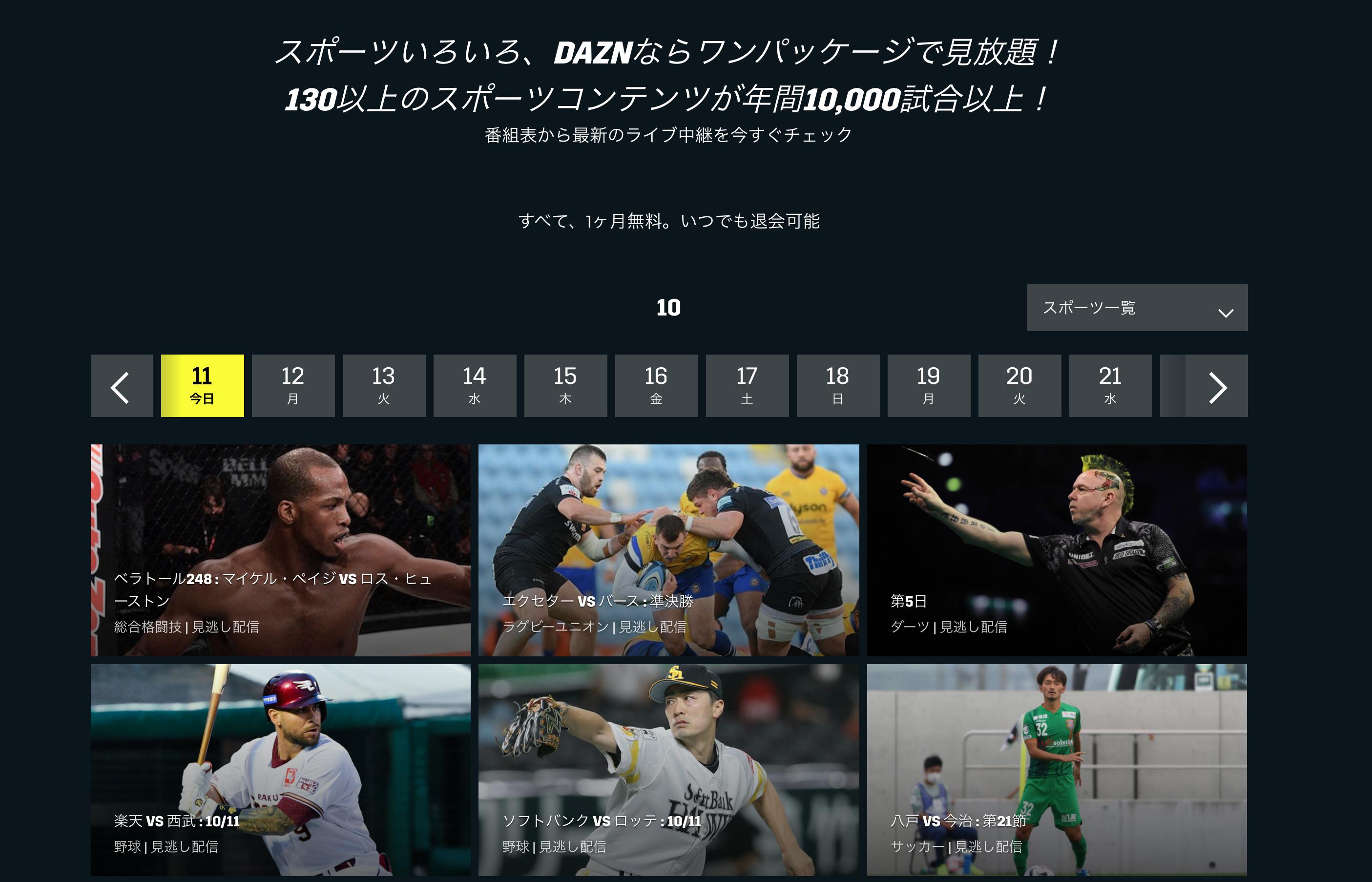 DAZNの詳細