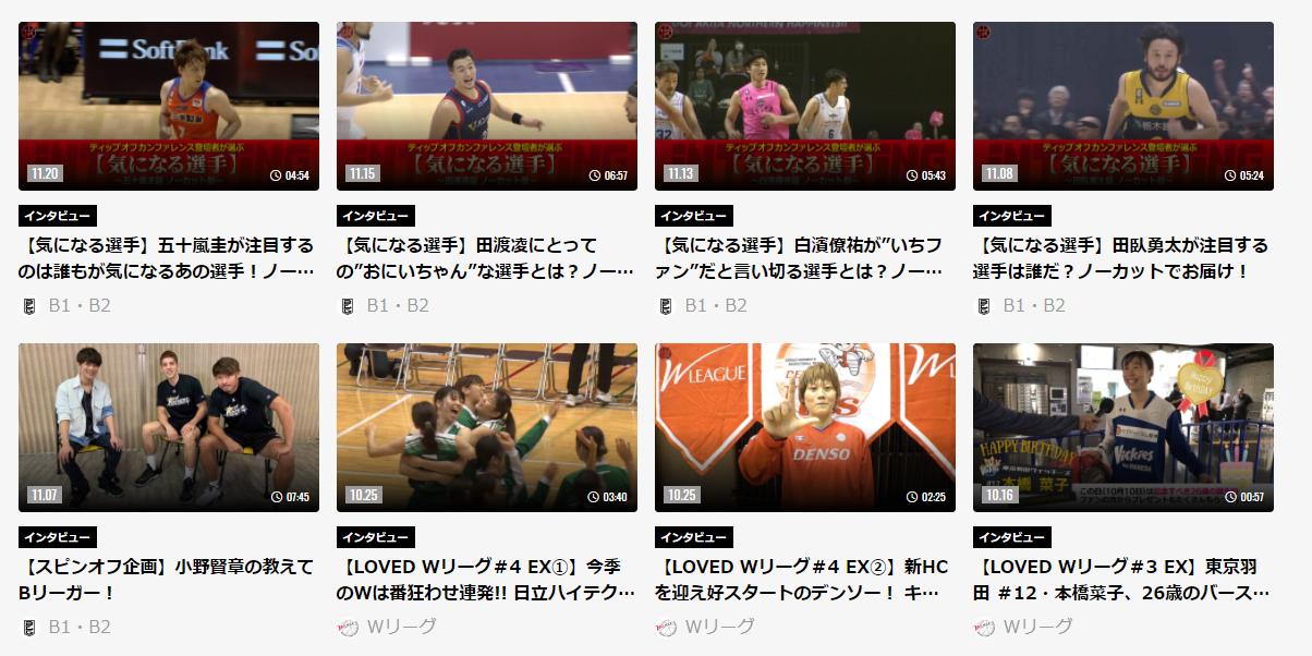 「バスケットLIVE」では選手のインタビュー動画も視聴可能
