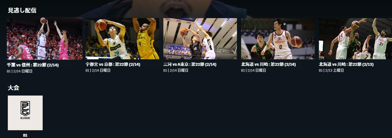 「DAZN」ではバスケットのBリーグも配信