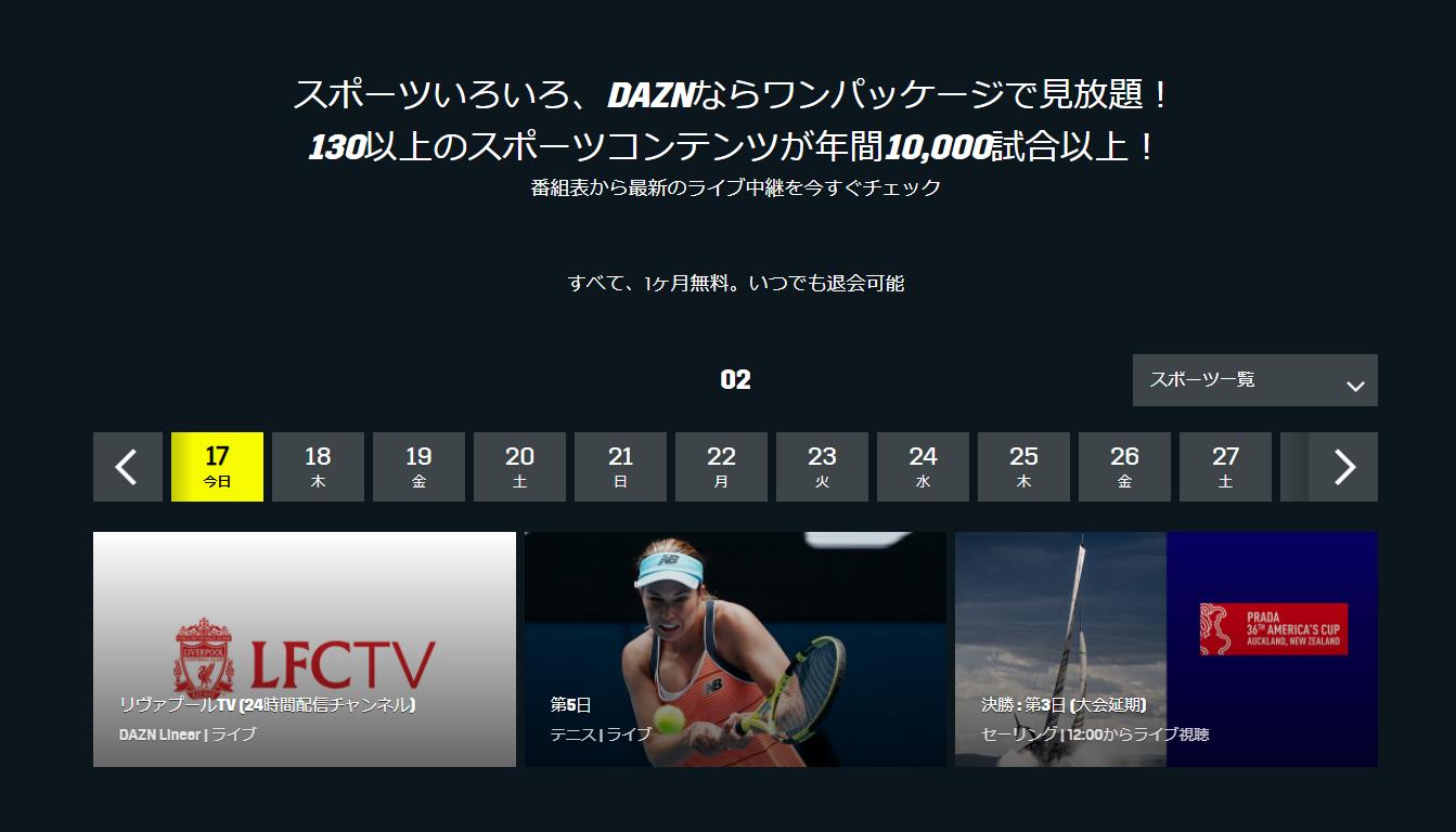 「DAZN」は1ヶ月間無料お試しあり