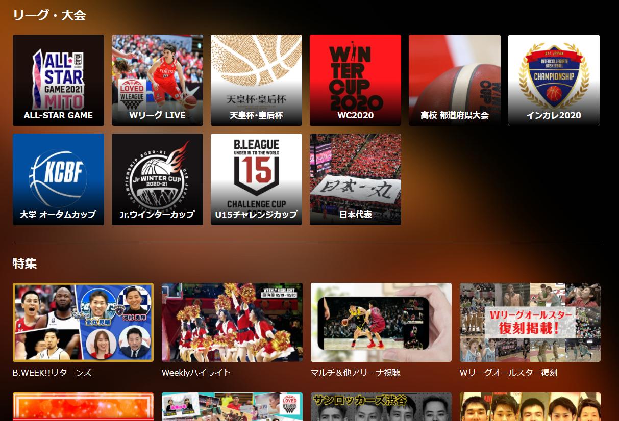 「バスケットLIVE」は国内バスケの配信数最多