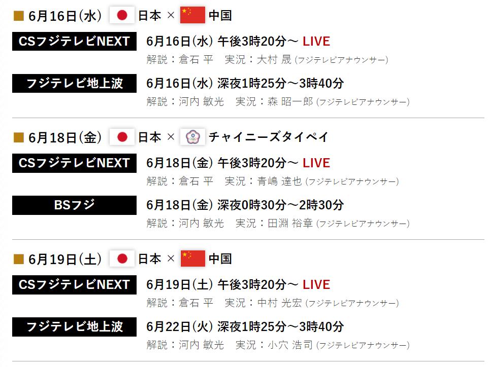 FIBAアジアカップ予選_テレビ放送予定