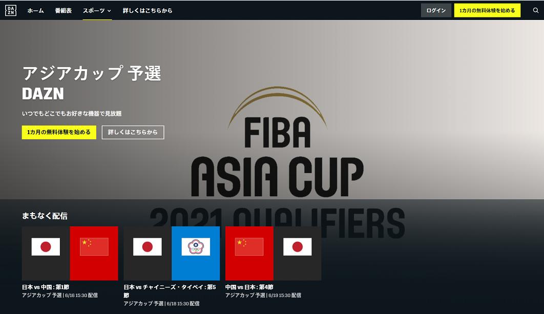 FIBAアジアカップ予選_DAZN画面