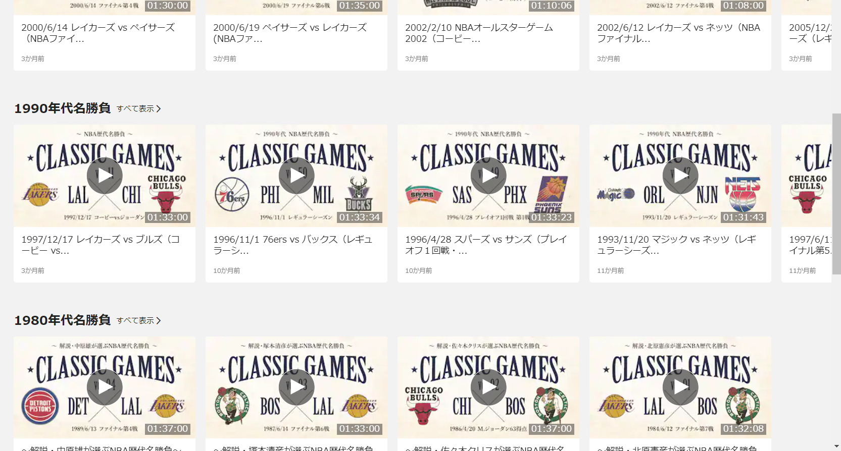 CLASSIC_GAME_ジョーダン