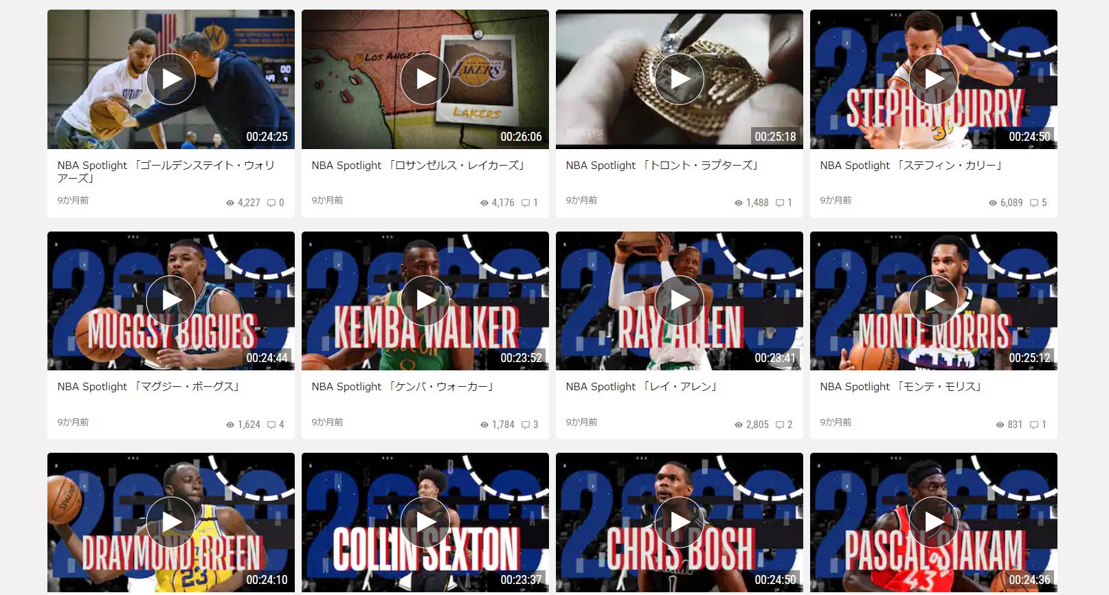 NBA_Spotlight